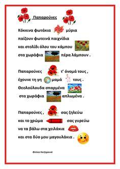 Αποτέλεσμα εικόνας για ποιήματα για φωτάκι στο νηπιαγωγείο School, Spring, Flowers, Crafts, Schools, Crafting, Handmade Crafts, Royal Icing Flowers, Diy Crafts