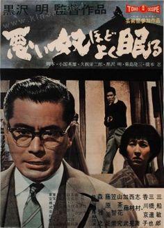 Mundaka, 12feb2018. Warui yatsu hodo yoku nemuru (Los canallas duermen en paz) - Akira Kurosawa (Japan 1960)
