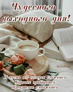 Morning Greeting, Good Morning, Positive Quotes, Positivity, Have A Good Weekend, Nice Asses, Pictures, Buen Dia, Quotes Positive
