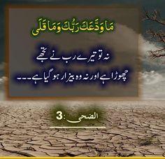 Quran Urdu, Dua In Urdu, Quran Verses, Quran Quotes, Qoutes, Urdu Quotes Islamic, Religious Quotes, Beautiful Names Of Allah, Beautiful Words