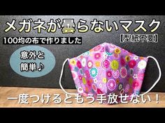 Diy Face Mask, Diy And Crafts, Sewing Patterns, Knitting, Fabric, Handmade, Youtube, Craft Ideas, Mascaras