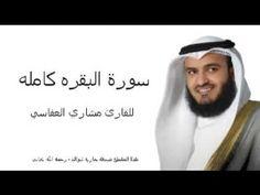 ▶ Surat Al Baqara Al Afasy Full سورة البقرة الشيخ مشاري العفاسي - YouTube