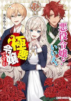 Manga Couple, Anime Couples Manga, Manga Anime, Anime Tentacle, Anime Watch, Cartoon As Anime, Manga Story, Manga Collection, Manga List