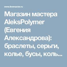 Магазин мастера AleksPolymer (Евгения Александрова): браслеты, серьги, колье, бусы, кольца, кулоны, подвески