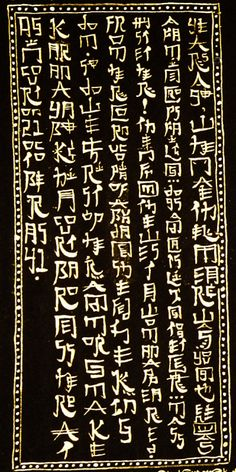 Faux Chinese script [which is actually readable English.