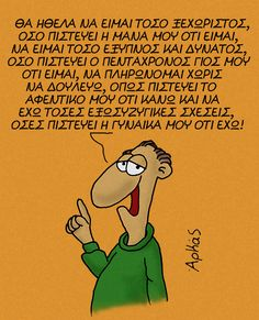 Funny Greek, Funny Drawings, Greek Quotes, Funny Pins, Funny Stuff, Timeline Photos, Funny Images, Things To Think About, Funny Quotes