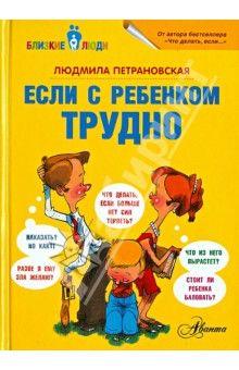 позволю себе анонсировать книгу Людмилы Петрановской про привязанность