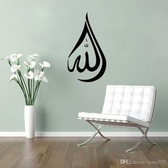 Stickers Islam Salawat | Décoration Calligraphie Arabe Invocation ...