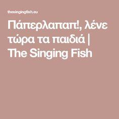 Πάπερλαπαπ!, λένε τώρα τα παιδιά | The Singing Fish