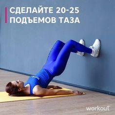 Комплекс оригинальных упражнений, которые определенно приведут в порядок то, что у вас может быть не совсем в порядке. Yoga Fitness, Fitness Diet, Health Fitness, Wand Training, Cardio Training, Fitness Studio Training, Wall Workout, Workout Bauch, Bodybuilding