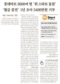 2008년 12월 29일 롯데마트 3600여 명 '위 스타트 동참' '월급 끝전' 1년 모아 5400만우너 기부