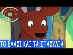 Σταφύλι, ο καρπός του Διονύσου (εκπαιδευτικό βίντεο) - YouTube