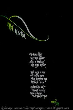Calligraphic Expressions.... ....          by B G Limaye: Calligraphy-06.09.2012