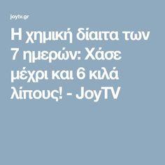 Η χημική δίαιτα των 7 ημερών: Xάσε μέχρι και 6 κιλά λίπους! - JoyTV Beauty, Beauty Illustration