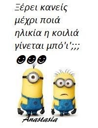 ?? My Minion, Minions, Anastasia, Fictional Characters, Art, Art Background, The Minions, Kunst, Performing Arts