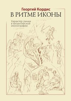 Kordis book верстка final  The book is a study of the Greek iconographer George Kordis.