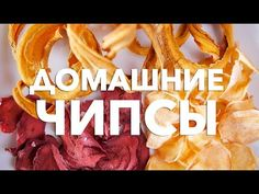 Домашние чипсы [Рецепты Bon Appetit] - YouTube
