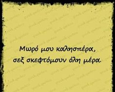 Funny Greek Quotes, Funny Quotes, Funny Statuses, Funny Phrases, Just For Laughs, Favorite Quotes, Funny Pictures, Love You, Jokes