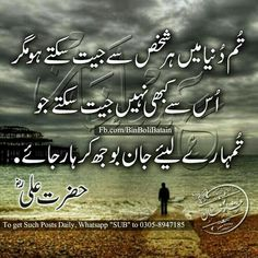 Hazrat e Ali, Aqwal e Zareen Hazrat Ali Sayings, Imam Ali Quotes, Sufi Quotes, Muslim Quotes, Quran Quotes, Poetry Quotes, Wisdom Quotes, Urdu Poetry, Iqbal Poetry