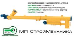 Screw conveyor ARMATA D production MP #StroyMehanika is intended for transportation and dosing of bulk materials. Link http://www.stroymehanika.ru/armata_d.php