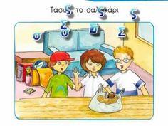 Τάσος, το σαλιγκάρι- Σσς- Γλώσσα Α΄ Δημοτικού First Grade, Grammar, Alphabet, Family Guy, Education, Comics, Taxi, Books, Fictional Characters