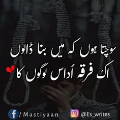 Image result for Udas log poetry