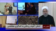 اذعان آخوند روحانی به افشاگری مجاهدین کلیپ خبری روز – سيماى آزادى– 17 دسامبر 2015 – 26 آذر 1394 ================= #مقاومت #سیمای آزادی #iran #ایران #MoJahedin #simay-azadi #resistance