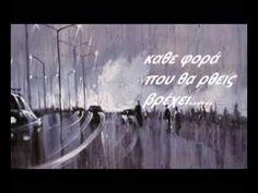 Κάθε φορά που θα 'ρθεις βρέχει - Τάνια Τσανακλίδου