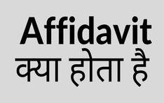 Affidavit in hindi. Earn Money, Earning Money