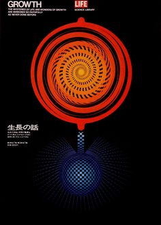 Impressive Posters by Kazumasa Nagai from the '60s and '70s. | Graphic Art News