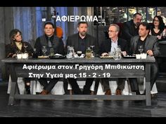 Greek Plays, Greek Music, Concerts, Dj, Youtube, Youtubers, Youtube Movies