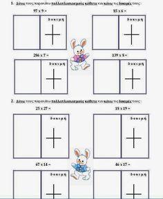 Επαναληπτικές ασκήσεις για το Πάσχα στα Μαθηματικά Γ' Δημοτικού - ΗΛΕΚΤΡΟΝΙΚΗ ΔΙΔΑΣΚΑΛΙΑ Diagram, Blog