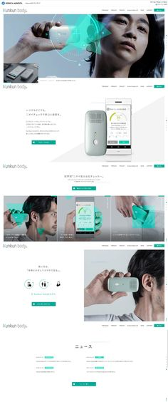 コニカミノルタ株式会社様の「Kunkun body」のランディングページ(LP)かっこいい系|美容・健康機器 #LP #ランディングページ #ランペ #Kunkun body