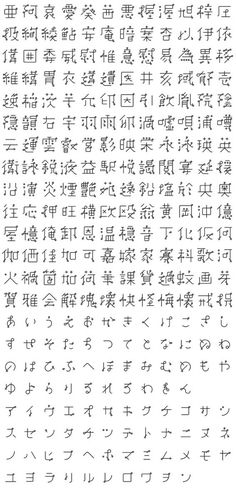 Type design pages for Aki Toyoshima. Type design information compiled and maintained by Luc Devroye. Type Design, House Design, Chinese Typography, Fonts, Asia, Black White, Calligraphy, Graphics, Logo