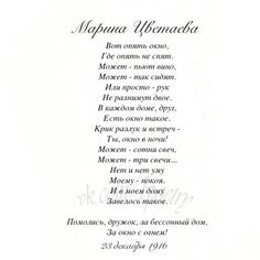 No photo description available. Poetry Quotes, Book Quotes, Life Quotes, Russian Language, Quotes And Notes, Love Poems, Philosophy, Lyrics, Self