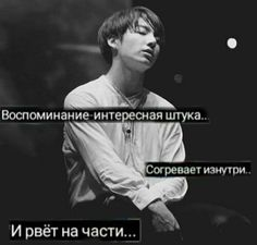 Cry Baby, Great Quotes, Kpop, Motivation, Words, Life, Fictional Characters, Fantasy Characters, Horse