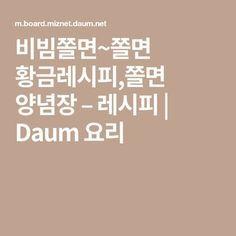 비빔쫄면~쫄면 황금레시피,쫄면 양념장 – 레시피 | Daum 요리