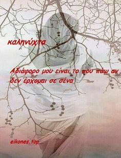 10 εικόνες με όμορφα...αληθινά λόγια για καληνύχτα! - eikones top Good Night, Poems, Love, Movie Posters, Art, Nighty Night, Amor, Art Background, Poetry