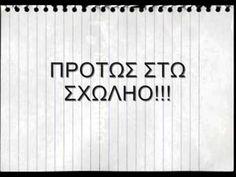 ΠΡΩΤΟΣ ΣΤΟ ΣΧΟΛΕΙΟ ΕΡΧΕΤΑΙ 11-9-2014