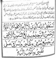 Duaa Islam, Allah Islam, Islam Quran, Beautiful Dua, Beautiful Prayers, Quran Quotes Inspirational, Islamic Love Quotes, Prayer Verses, Quran Verses