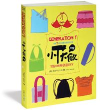 Generation T Chinese Edition 2