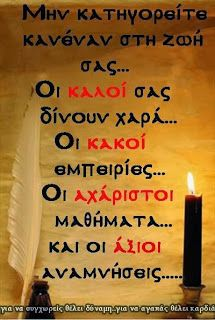 ΠΟΥ ΣΤΟΧΕΥΟΥΝ ΟΙ ΒΙΑΣΤΕΣ? ~ k-proothisi advertises Wise Quotes, Motivational Quotes, Inspirational Quotes, Unique Quotes, Meaningful Quotes, Funny Greek Quotes, Funny Quotes, Proverbs Quotes, Kai