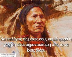 Επιστήμη του Πνεύματος Religion Quotes, Greek Quotes, True Words, Proverbs, Life Quotes, Wisdom, Humor, Motivation, Feelings