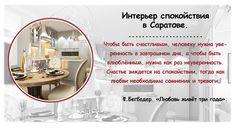 Классика в Саратове. Interior, Indoor, Interiors