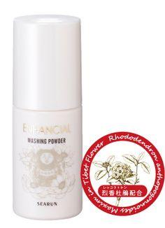ENHANCIAL洗顔粉…はじめ同じシーランの「塩洗顔粉」の方を使ってみて、なかなか良かったので、冬になってより保湿力のあるという、こちらを買ってみたら…とってもいい。塩洗顔同様ちょっとくさいけどw長持ちするし粉だから旅行にも便利。