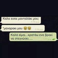 Funny Greek Quotes, Funny Picture Quotes, Funny Photos, Funny Statuses, Funny Messages, English Quotes, Just Kidding, Just For Laughs, Laugh Out Loud