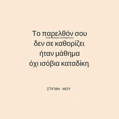 Παρελθον Sign Quotes, Wisdom Quotes, Book Quotes, Me Quotes, Greek Words, Meaningful Life, Live Laugh Love, Greek Quotes, Just Kidding