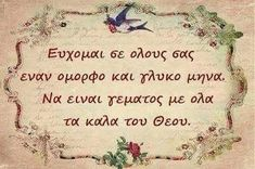 Greek Quotes, Picture Quotes, Quote Pictures, Good Morning, Birthday Cards, Sayings, Happy, September, Mina