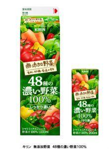 「キリン 無添加野菜 48種の濃い野菜100%」