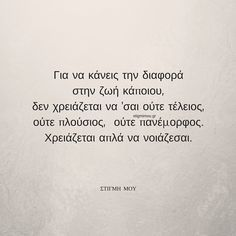 Poem Quotes, Wisdom Quotes, Life Quotes, Great Words, Wise Words, Unique Quotes, Inspirational Quotes, Live Laugh Love, Greek Quotes
